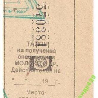 СССР талон на получения молока /2/
