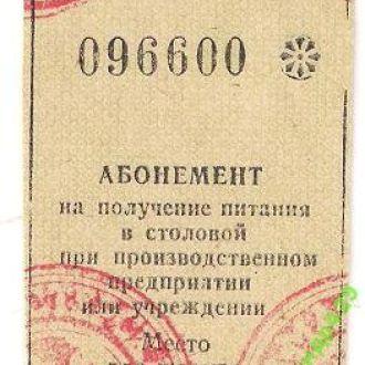 СССР абонемент на получения питания /2/