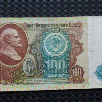 100 рублей 1991 год,