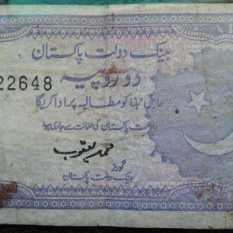 Пакистан, 2 рупии.