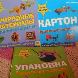 3 книги  Чудесные поделки из картона,упаковки,пр м
