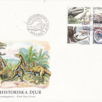 Динозавры. Швеция