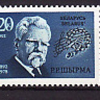 Первые марки СНГ. Беларусь