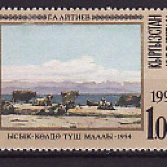 Первые марки СНГ. Киргизстан