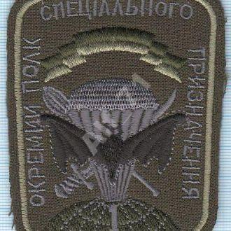 Шеврон Нашивка  ВДВ Украины Аэромобильные войска  Спецназ Десант Разведка 1 полк