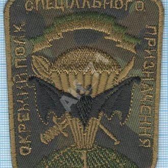 Шеврон Нашивка  ВДВ Украины Аэромобильные войска  Спецназ Десант. Разведка 1 полк ЗСУ