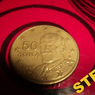 50 євроцентів Греція 2002 рік
