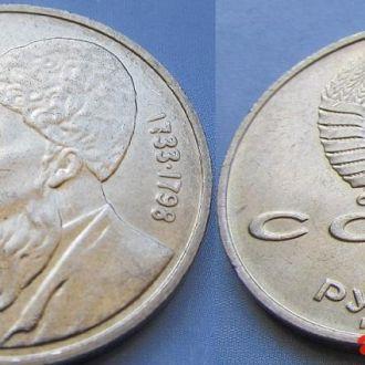МАХТУМКУЛИ ФРАГИ 1 рубль юбилейка 1991 СССР UNC 64