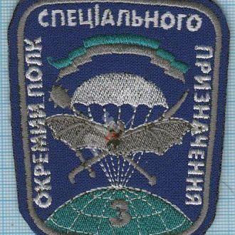 Шеврон Нашивка  ВДВ Украины Аэромобильные войска  Спецназ Десант. Разведка 3 полк ЗСУ