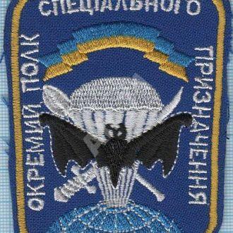 Шеврон ВДВ Украины Аэромобильные войска Спецназ Десант. Разведка Полк ЗСУ.
