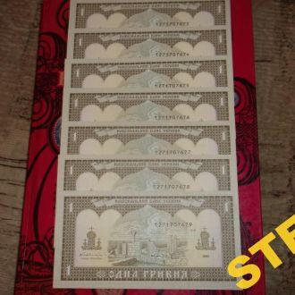 1 гривна 1992 год подпис Гетьман - 7 номеров - UNC