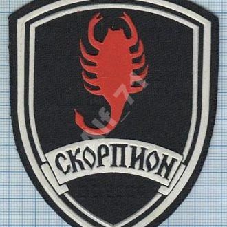 Шеврон Служба безопасности Скорпион Одесса Украина
