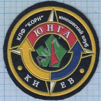 Шеврон КПФ КОРН. Клуб юношей Юнга. Флот. Киев. Украина.