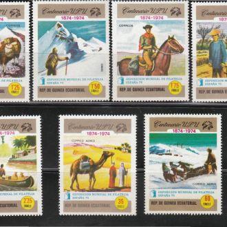 Гвинея Экваториальная 1974 ПОЧТА 100 ЛЕТ ВПС ЖИВОТНЫЕ ФАУНА ВЕРБЛЮД ГОРЫ ПУСТЫНЯ Mi.455-461**