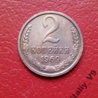 2 Копейки 1969