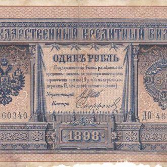 1 рубль 1898 г,упр.Шипов, кас.Софронов № ДО 460340