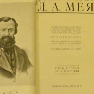 Мей Л.А.   1911