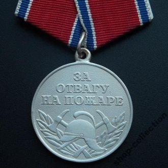 Медаль За отвагу на пожаре 1996 г МЧС России