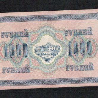 Россия _ 1000 рублей _1917г