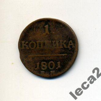 1 копейка 1801 г.