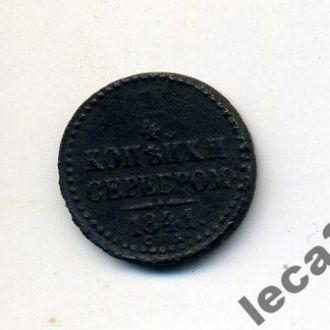 1/4 копейки 1841 г.