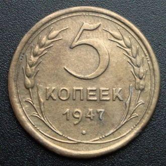 5 копеек 1947 СССР ОЧЕНЬ РЕДКАЯ МОНЕТА
