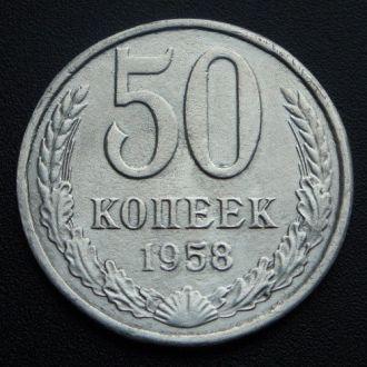 50 копеек 1958 СССР ОЧЕНЬ РЕДКАЯ МОНЕТА