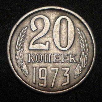 20 копеек 1973 СССР ОЧЕНЬ РЕДКАЯ МОНЕТА