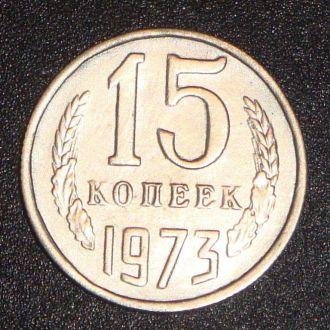 15 копеек 1973 СССР ОЧЕНЬ РЕДКАЯ МОНЕТА