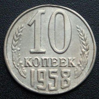 10 копеек 1958 СССР ОЧЕНЬ РЕДКАЯ МОНЕТА