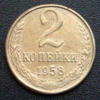 2 копейки 1958 СССР ОЧЕНЬ РЕДКАЯ МОНЕТА