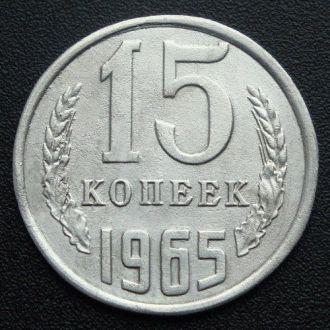 15 копеек 1965 СССР ОЧЕНЬ РЕДКАЯ МОНЕТА