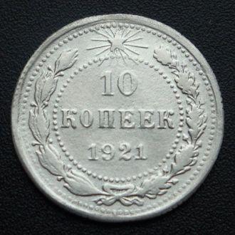 10 копеек 1921 СССР ОЧЕНЬ РЕДКАЯ МОНЕТА