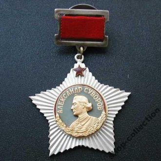 Орден Суворова I степень 1942-1943 гг CCCP (подв)