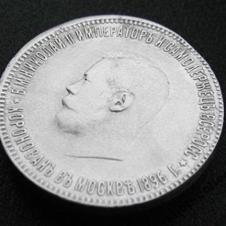 РУБЛЬ КОРОНАЦИЯ Николая  II 1896 год RARE