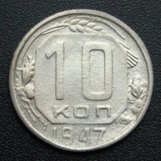 10 копеек 1947 СССР ОЧЕНЬ РЕДКАЯ МОНЕТА