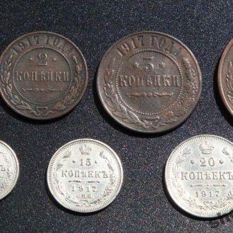 Комплект монет 1917 - 1 2 3 5 10 15 20 копеек
