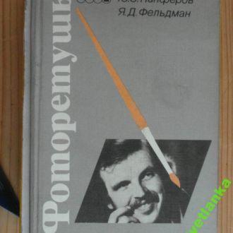 Фоторетушь Панферов  Фельдман 1990 Москва