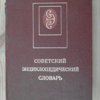Советский Энциклопедический Словарь 1979 год
