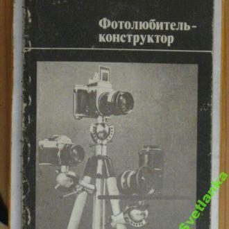 Фотолюбитель конструктор Москва 1991 Искусство