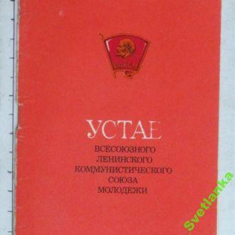 Устав ВЛКСМ 1983 10,5 на 14 см