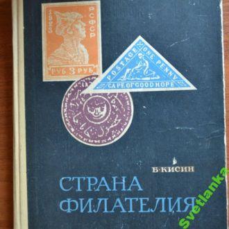 Страна филателия Кисин Москва 1969 Просвещение