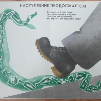 Плакат Боевой карандаш Сатира 1987 Пьянству бой