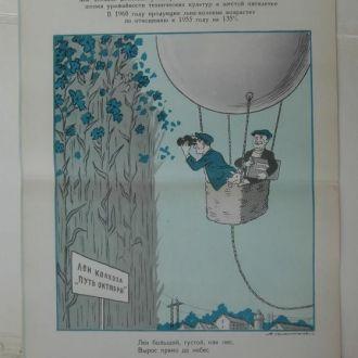 Плакат Агитация Сатира Юмор 28 - 40 1956 Абрамов