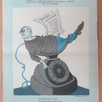 Плакат  Юмор Пропаганда 50 60 е гг 40 см на  28 см