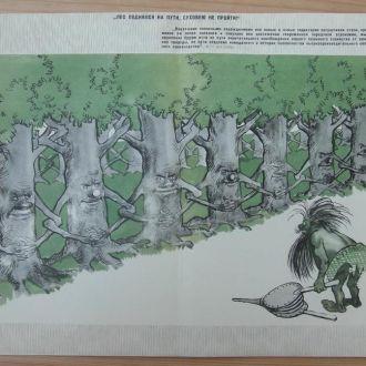 Плакат  Юмор Пропаганда 60 е гг 44 см на  28.5 см