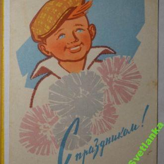 Левиновский С Праздником  ДМПК письмо 1962