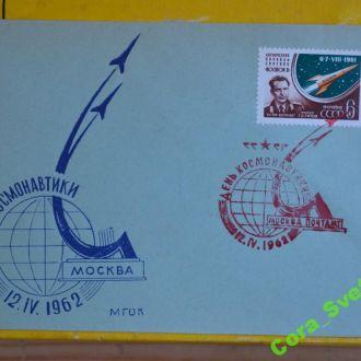Конверт космос 12 апреля 1962 Восток 2 Титов