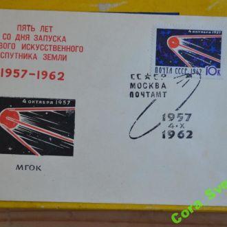 Конверт  Пять лет запуска Первого спутника 1962
