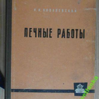 Ковалевский Печные работы 1963 учебник